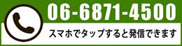 tel:06-6871-4500